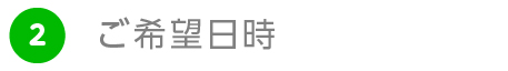 LINE予約メッセージ:ご希望日時