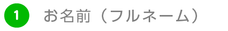 LINE予約メッセージ:お名前(フルネーム)