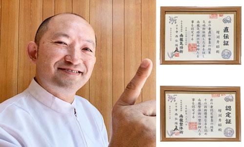院長 増渕秀昭(ますぶち ひであき)